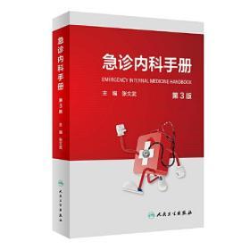 急诊内科手册(第3版)