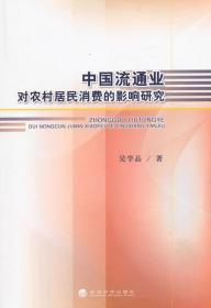 全新正版:中国流通业对农村居民消费的影响研究 吴学品著 经济科