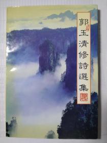 郭玉清修诗选集