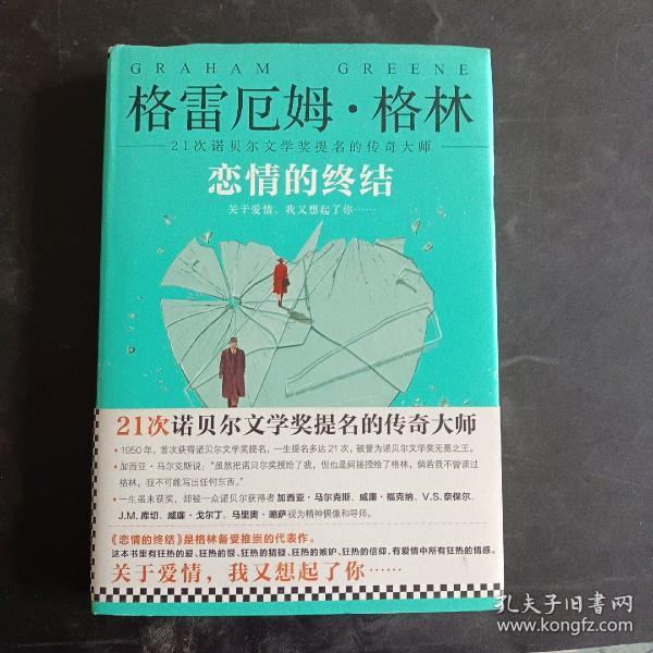 《恋情的终结》精装典藏版(21次诺贝尔文学奖提名的传奇大师)