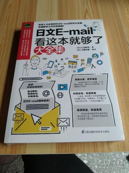 日文E-mail看这本就够了大全集(全新未开封)