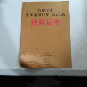 百年盛典中国电影百年书画大展获奖证书