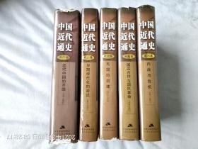 中国近代通史(2、3、6、7、8五册)