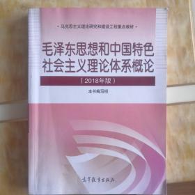 毛泽东思想和中国特色社会主义理论体系概论(2018)