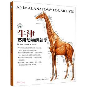 西方经典美术技法译丛:牛津艺用动物解剖学