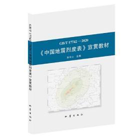 GB/T 17742-2020《中国地震烈度表》宣贯教材