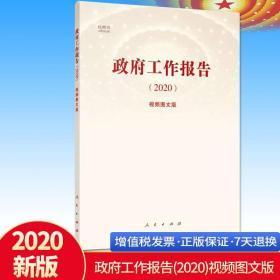 【2020新版】政府工作报告(2020)视频图文版 人民出版社2020年5月22日在第十三届全国人大会第三次会议的报告含视频