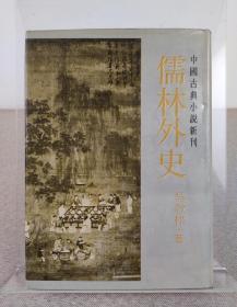 《儒林外史》吴敬梓著,台湾1978年初版,精装本 厚册,中国古典文学名著