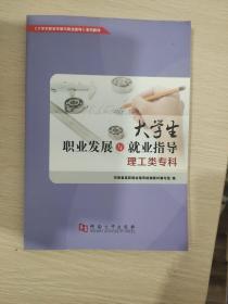 大学生职业发展与就业指导(理工类专科)