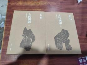 正版新书 古代汉语 (上下册) 蒋冀骋 湖南大学出版社