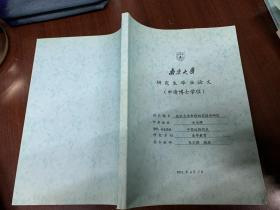 南京大学研究所毕业论文(申请博士学位)我国大学章程制定路劲研究