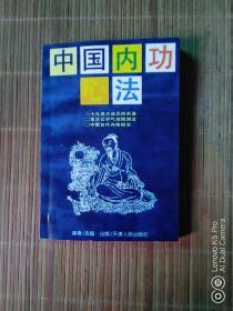 中国内功心法