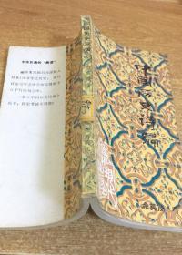中国历史诗编