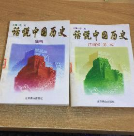 好学生一定要知道的话说中国历史  7.南宋 金元 8明