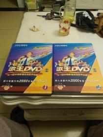 万利达歌王DVD点歌本 1、2(书页干净无笔划。)