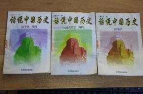 好学生一定要知道的话说中国历史1. 远古社会 西周  2.春秋  战国 3秦汉 有插图