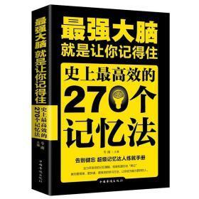 最强大脑史上最高效的270个记忆法提高记忆大脑思维训练正版书籍