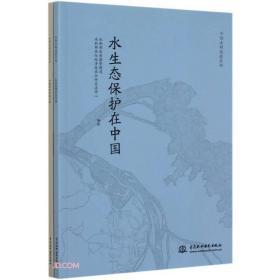 中国水利成就系列(共2册)中国历代水利工程,水生态保护在中国