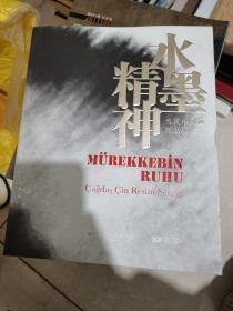 水墨精神当代中国画作品展
