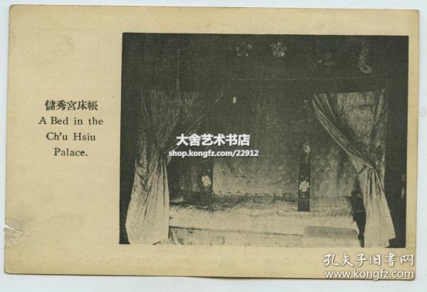 民国时期北京紫禁城故宫储秀宫床帐老明信片一张。