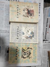 中国成语故事连环画1-3册全