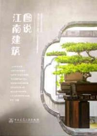 图说江南建筑 9787112256747 李洋 中国建筑工业出版社 蓝图建筑书店
