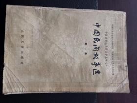 中国民间故事选第一集