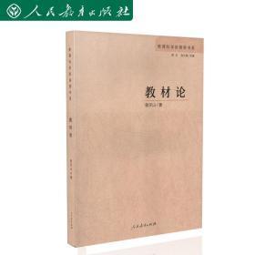 全新正版教育科学新探索书系 教材论 曾天山著 郭戈 刘立德主编 入选2020年度影响教师的100本书