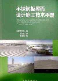 不锈钢板屋面设计施工技术手册 9787112247899 国际镍协会 中国建筑工业出版社 蓝图建筑书店