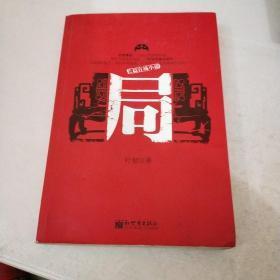 长篇官场小说:局
