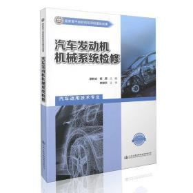 全新正版汽车发动机机械系统检修