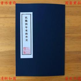 【复印件】抗战四年来的外交-中国国民党中央执行委员会宣传部-民国中国国民党中央执行委员会宣传部刊本