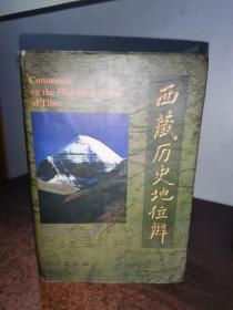 西藏历史地位辨