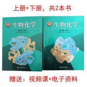 生物化学 第三3版 上册 下册 王镜岩 送考研视频真题笔记