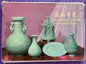 龙泉青瓷 广告宣传画片一册