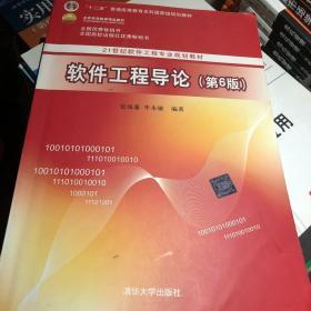 软件工程导论(第6版)张海藩