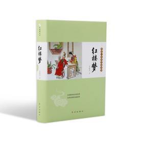 正版 红楼梦 四大名著之一 精装全译本 中国经典名著 红楼梦 曹雪芹著 正版包邮 世界名著书籍