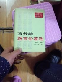 中国近代教育论著丛书--蒋梦麟教育论著选(精装 仅印270册)