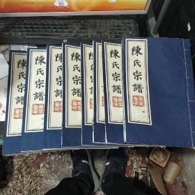 门楼线装书48      宣纸线装《陈氏宗谱.聚星堂》9册,存于门楼上