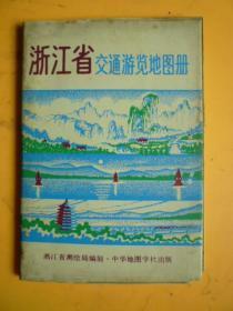 浙江省交通游览地图册