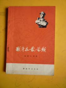 文革小说《战斗在最前线》