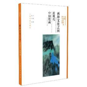 两种文化之间:近现代中国绘画:late-nineteenth-and twentieth-century Chinese paintings