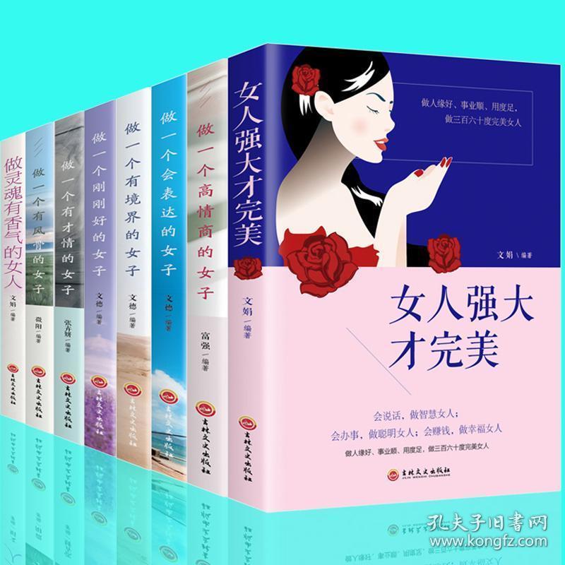 全套8册 正版女人强大才完美做一个有才情的女子高情商的女子有风骨女性书籍提升自己修养气质人生必读董卿推荐的书籍畅销书排行榜