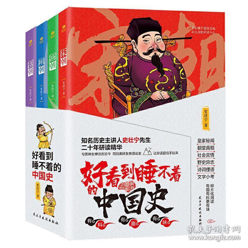 好看到睡不着的中国史全4册趣味历史书 6-8-12岁中小学生课外必读历史类书籍 纵观唐宋明清四朝风云变幻兴衰史开启读史新潮流