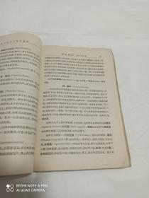 种子植物分类学讲义  (1954年2版,胡先驌著,中华书局)