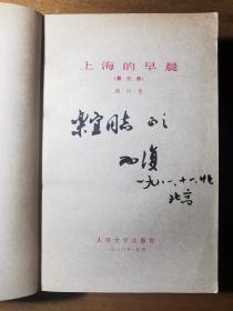 不妄不欺斋之一千三百九十二:周而复毛笔签名代表作《上海的早晨》第三部,1980年1版1印