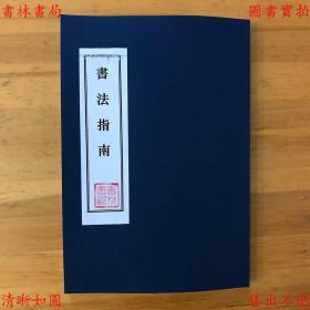 【復印件】書法指南-俞劍華-民國商務印書館刊本