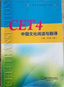 CET4中国文化阅读与翻译/大学英语考试能力系列