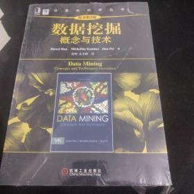 数据挖掘:概念与技术(原书第3版)  全新未拆封