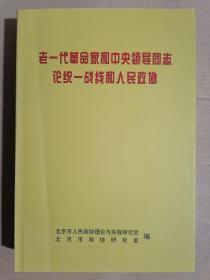 《老一代革命家和中央领导同志论统一战线和人民政协》(32开平装)九品